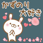 สติ๊กเกอร์ไลน์ Send it to my favorite kazunori