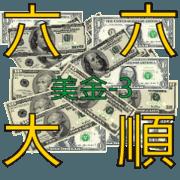 สติ๊กเกอร์ไลน์ TAKING U.S. DOLLAR TO EVERYWHERE 3