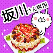 สติ๊กเกอร์ไลน์ SAKAGAWA-Name Special Sticker-