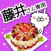 สติ๊กเกอร์ไลน์ FUJII-Name Special Sticker-