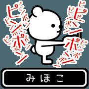 สติ๊กเกอร์ไลน์ Mihoko moves at high speed