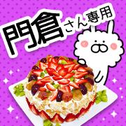 สติ๊กเกอร์ไลน์ KADOKURA-Name Special Sticker-
