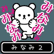 สติ๊กเกอร์ไลน์ Minami moves at high speed 2