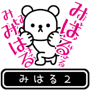 สติ๊กเกอร์ไลน์ Miharu moves at high speed 2