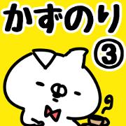 สติ๊กเกอร์ไลน์ The Kazunori3.