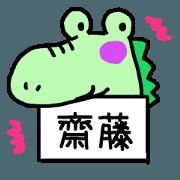 สติ๊กเกอร์ไลน์ Saito-san stickers
