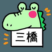 สติ๊กเกอร์ไลน์ Mituhashi-san sticker