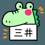 สติ๊กเกอร์ไลน์ Mitui-san sticker