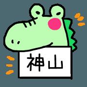 สติ๊กเกอร์ไลน์ Kamiyama-san sticker