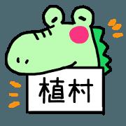 สติ๊กเกอร์ไลน์ Uemura-san sticker