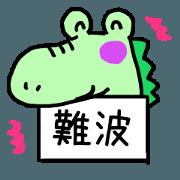 สติ๊กเกอร์ไลน์ Nanba-san sticker