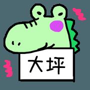 สติ๊กเกอร์ไลน์ Ootubo-san sticker