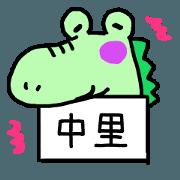 สติ๊กเกอร์ไลน์ Nakazato-san sticker