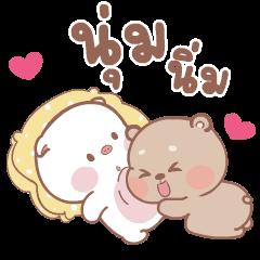 แม่หมูกับพ่อหมี ดุ๊กดิ๊ก2
