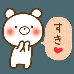 しろくまさん☆ほのぼのスタンプ 4 愛情編
