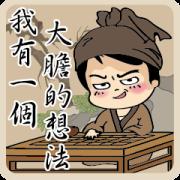 สติ๊กเกอร์ไลน์ Siao He - Chinese Style 2