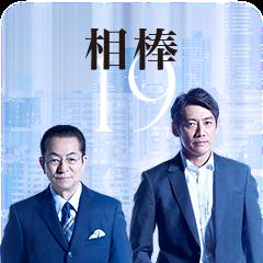 สติ๊กเกอร์ไลน์ AIBOU: Tokyo Detective Duo
