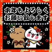 สติ๊กเกอร์ไลน์ Nyanko & Kuma New Year Message Stickers