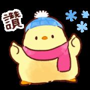 สติ๊กเกอร์ไลน์ Soft and Cute Chick Winter (Animated)