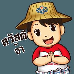 น้องไทยไทย 2