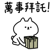 สติ๊กเกอร์ไลน์ Intense Cat 14 CNY Stickers