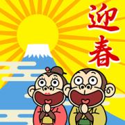สติ๊กเกอร์ไลน์ Funny Monkey New Year's Pop-Ups
