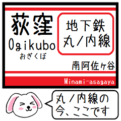สติ๊กเกอร์ไลน์ Inform station name of Marunouchi line