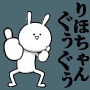 สติ๊กเกอร์ไลน์ [rihochan] name sticker