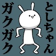 สติ๊กเกอร์ไลน์ [tosichan] name sticker