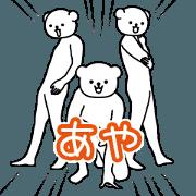 สติ๊กเกอร์ไลน์ Aya sends a Sticker !