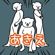 สติ๊กเกอร์ไลน์ Akie sends a Sticker !