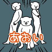 สติ๊กเกอร์ไลน์ Aoi sends a Sticker !