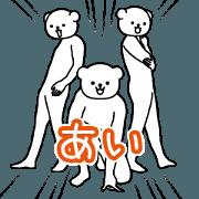 สติ๊กเกอร์ไลน์ Ai sends a Sticker !