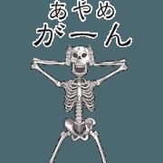 สติ๊กเกอร์ไลน์ Skull Sticker 164