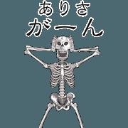 สติ๊กเกอร์ไลน์ Skull Sticker 165