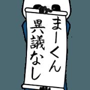 สติ๊กเกอร์ไลน์ ma-kun z