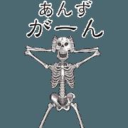 สติ๊กเกอร์ไลน์ Skull Sticker 168