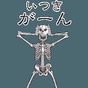 สติ๊กเกอร์ไลน์ Skull Sticker 175