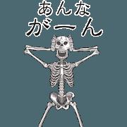 สติ๊กเกอร์ไลน์ Skull Sticker 169