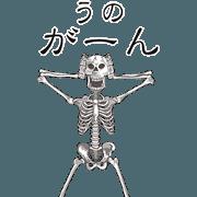สติ๊กเกอร์ไลน์ Skull Sticker 177