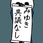 สติ๊กเกอร์ไลน์ miyuki z