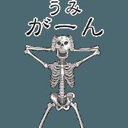สติ๊กเกอร์ไลน์ Skull Sticker 178