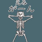 สติ๊กเกอร์ไลน์ Skull Sticker 179