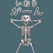 สติ๊กเกอร์ไลน์ Skull Sticker 171