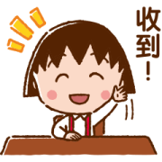สติ๊กเกอร์ไลน์ Chibi Maruko Chan Cheerful Greetings