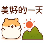 สติ๊กเกอร์ไลน์ Hamster Sticker Large Letters
