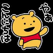 สติ๊กเกอร์ไลน์ Yuji Nishimura Draws Winnie the Pooh