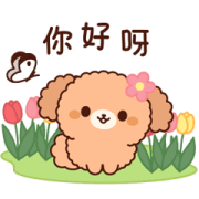 สติ๊กเกอร์ไลน์ Gentle Toy Poodle (Spring, Early Summer)