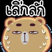 สติ๊กเกอร์ไลน์ N9: หมีหงุดหงิด ดุ๊กดิ๊ก