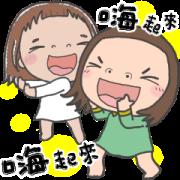 สติ๊กเกอร์ไลน์ Cha Bao Mei Pop-Up Stickers